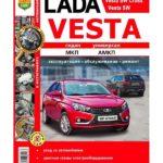 Скачать руководство по ремонту и обслуживанию Lada Vesta