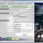 Программа для диагностики ВАЗ (LADA) OpenDiag