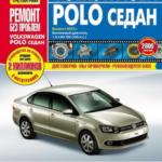 Руководство по ремонту и обслуживанию VW Polo Sedan