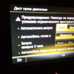 Не работает автозапуск с мультимедиа на Рено