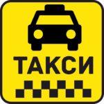ТОП-5 автомобилей для Такси